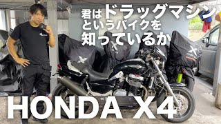 HONDA X4参考動画「直線加速に特化した特殊バイク」