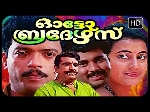 Malayalam full Movie Auto Brothers | Jagadeesh ,Baiju ,Cochin Haneefa ,Harishree Ashokan movies