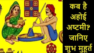Ahoi Ashtami fast 2019 Date 21 octomber in India Calendar Panchang In Hindi And day in punjab kab@