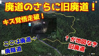 車キズだらけ旧廃道・・廃隧道探検に来たけどトンネル自体、特徴もなくボツネタ寸前だが さらに旧道を発見したので峠越え!Abandoned tunnel CAPTIONS チャプター ...