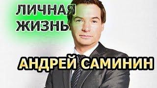 Андрей Саминин - биография, личная жизнь, жена, дети. Актер сериала Пес 4 сезон