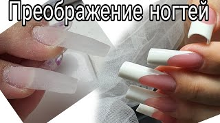 ПРЕОБРАЖЕНИЕ длинючие ногти огромная длина ногтей коррекция после другого мастера выкладной френч