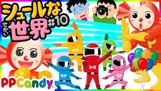 シュールな世界 #10 〜世界を守るおちゃらけヒーローたち?〜
