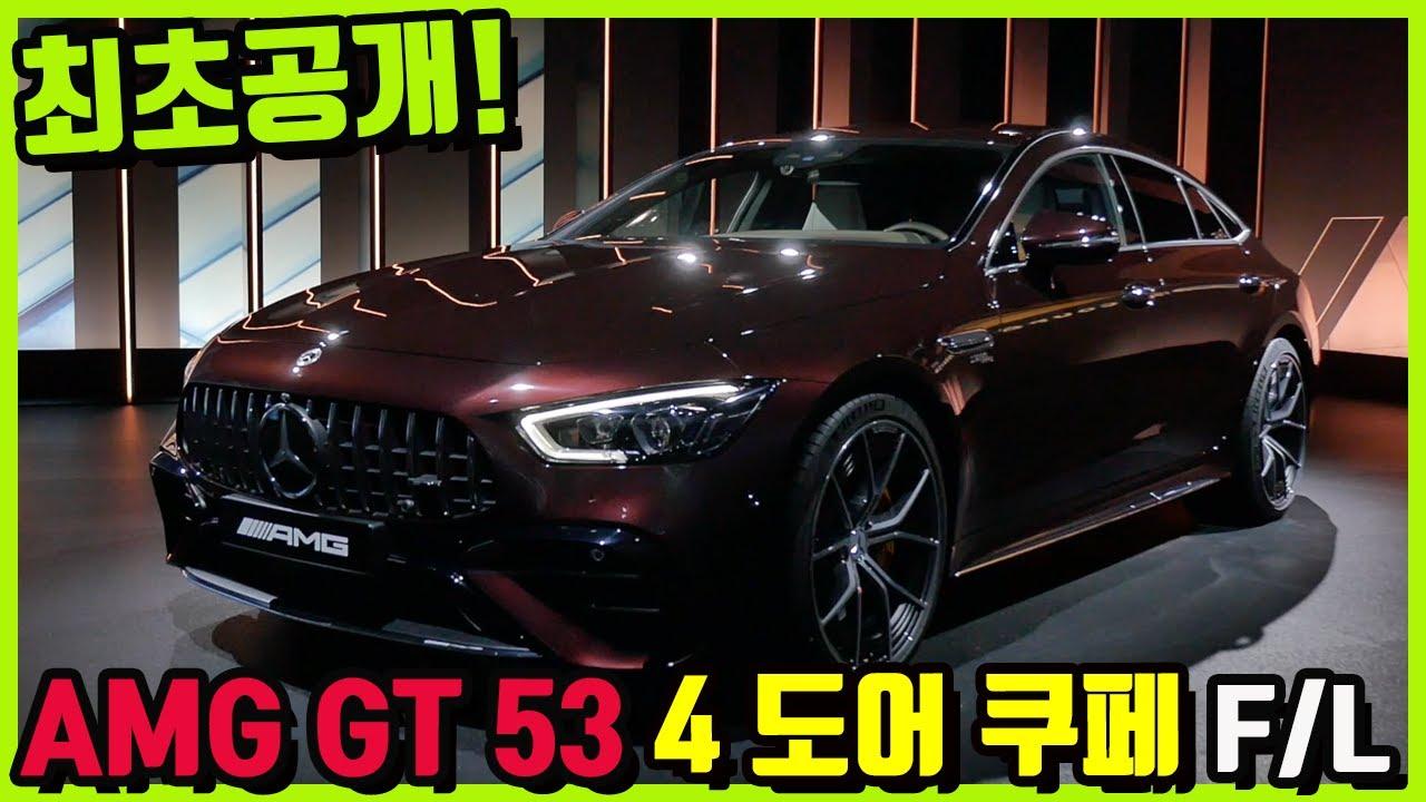 [최초공개]벤츠 AMG GT 53 4-도어 페이스리프트! AMG GT V8 PHEV 출시 예정!