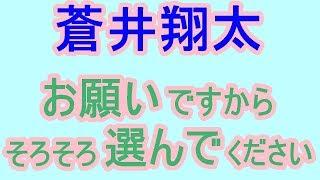 蒼井翔太 お願いですからそろそろ選んでください チャンネル登録お願い...