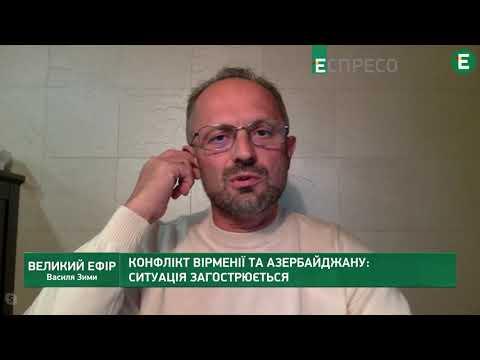 Espreso.TV: Безсмертний: У конфлікті в регіоні Нагірного Карабаху винна Росія