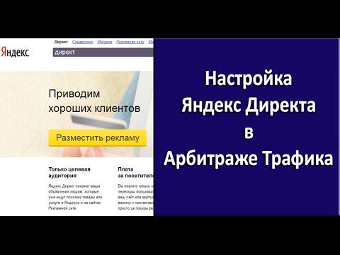 Курс арбитража трафика яндекс директ рекламировать страницу на сайте