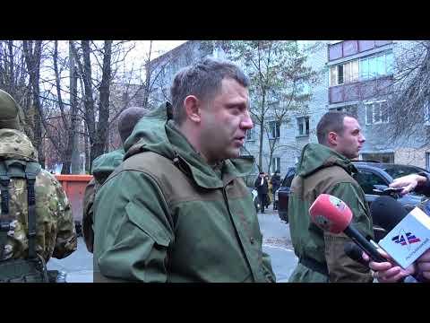 Посещение Главой ДНР обстрелянного Киевского района г Донецка 06.11.2017