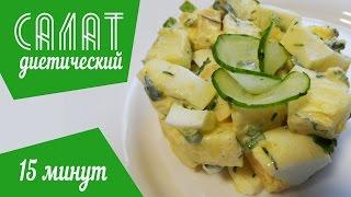 ДИЕТИЧЕСКИЙ САЛАТ С ЯБЛОКОМ И СЫРОМ за 15 минут! Весенний салат!