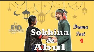 Sokhina & Abul || Eid Natok 2019  ||  SHAFIN'S || Bangla New Natok || Part-4
