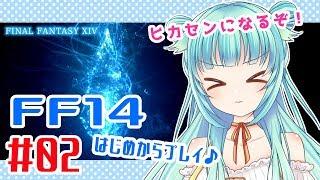 [LIVE] 【FF14】ぴま、ヒカセンになるってよ#2【1/6配信】