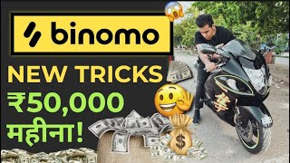 Goberzone expose | game shuru 🔥