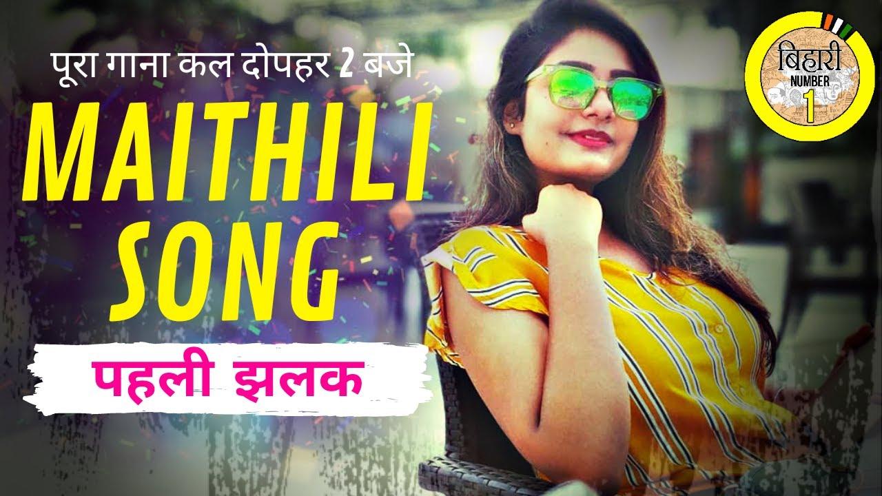 Upcoming #मैथिली SONG की थोड़ी सी झलक - TEASER