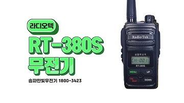 라디오텍 생활무전기 RT-380S 박스 구성품, 작동 방법
