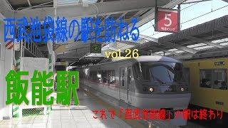 西武池袋線の駅を訪ね㉖ 飯能駅
