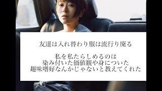 宇多田ヒカル 新曲「Forevermore」(TBS系 日曜劇場「ごめん、愛してる...