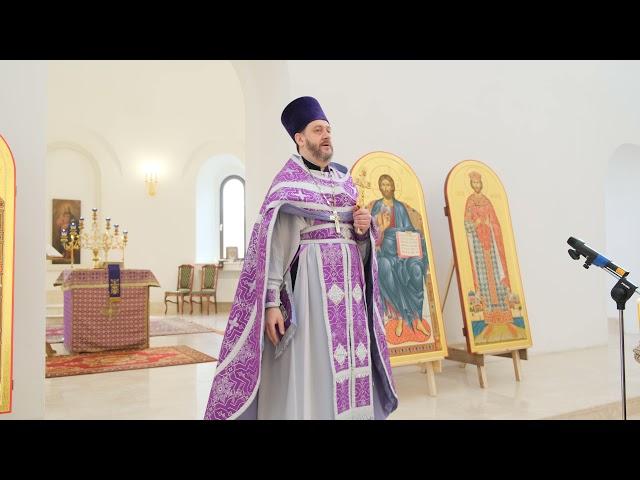 Проповедь отца Игоря в неделю Крестопоклонную Великого поста 04.04.2021
