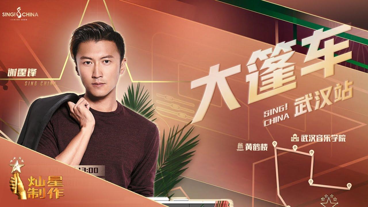 【 2020中国好声音】首位导师官宣! 谢霆锋大篷车之旅首发 Sing!China20200728HD