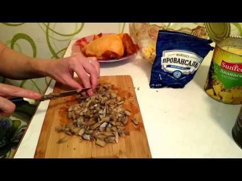 Салат с курицей грибами и ананасом Рецепт приготовить ужин домашние классический быстро вкусно видео
