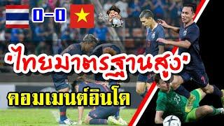 คอมเมนต์ชาวอินโดนีเซียหลังไทยเสมอเวียดนาม 0-0 คัดบอลโลกนัดแรก