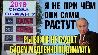 Цена на бензин 2019 - Путин и правительство опять обманули ?