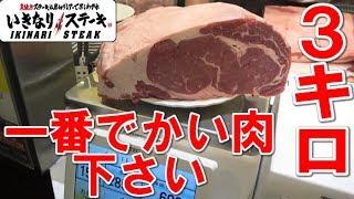 【大食い】いきなりステーキの3000g肉がデカ過ぎてヤバいww