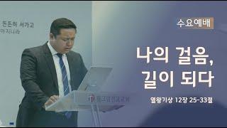 [수요예배]  위성조 목사