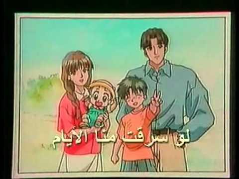 Arabic Anime Song