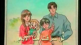 Arabic Anime Song - Baby and Me أنا و أخي
