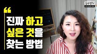 김수영TV ♥ 내가 진짜 하고 싶은 것을 찾는 방법!!! + 열정, 의욕이 없는 이유