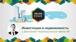 Инвестиции в недвижимость с Дмитрием Черемушкиным - часть 2 (полная)(, 2014-10-09T12:20:09.000Z)