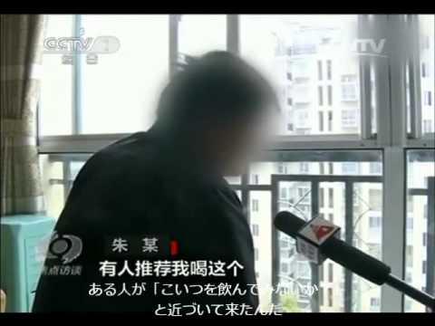 中国 咳止め薬中毒者の末路