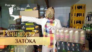 Ревизор. 7 сезон - Затока - 19.12.2016