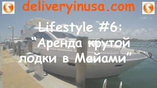 Аренда лодки в Майами. Majesty 66. Lifestyle #6(Все подводные камни, рифы и скалы, на которые вы можете налететь при аренде лодки длиной 66 футов в Майами,..., 2016-08-09T15:35:47.000Z)