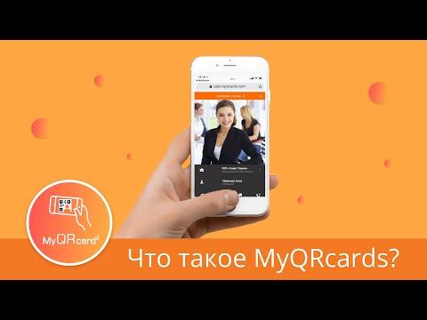 Электронные визитки MyQRCards - больше, чем просто визитки!