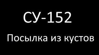 СУ-152. Посылка из кустов
