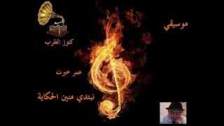 ♫ موسيقي ♫ نبتدي منين الحكاية