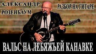 Александр Розенбаум Вальс на Лебяжьей канавке | Разбор песни на гитаре