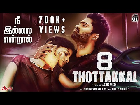 Nee Illai Endraal (Official Lyric Video) - 8 Thottakkal | Vetri | Sundaramurthy KS | Sri Ganesh