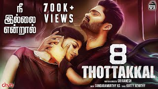 8 Thottakkal Songs Lyrics Video HD | Vetri, Sundaramurthy KS, Sri Ganesh