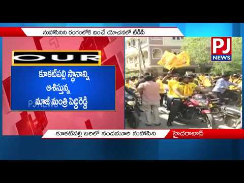 Race for Kukatpally Assembly constituency seat in TDP | Hyderabad || PJ NEWS