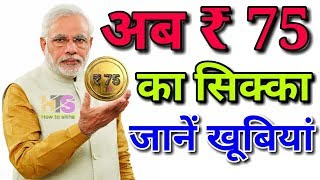 PM Modi Today Speech 75 Rupees Coin 2018-2019   ₹ 75 RBI Coins New Note Latest News Today Headlines