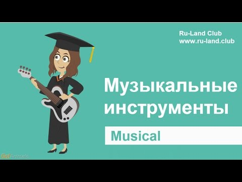 Musical Instruments in Russian. Learn Russian vocabulary easy and funny