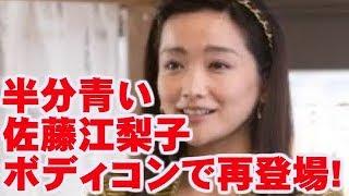 佐藤江梨子がボディコンで再登場! 半分、青い。視聴者「さすがのくびれ...