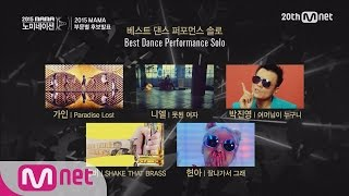 [2015 MAMA] Best Dance Performance Nominees 151202 EP.1