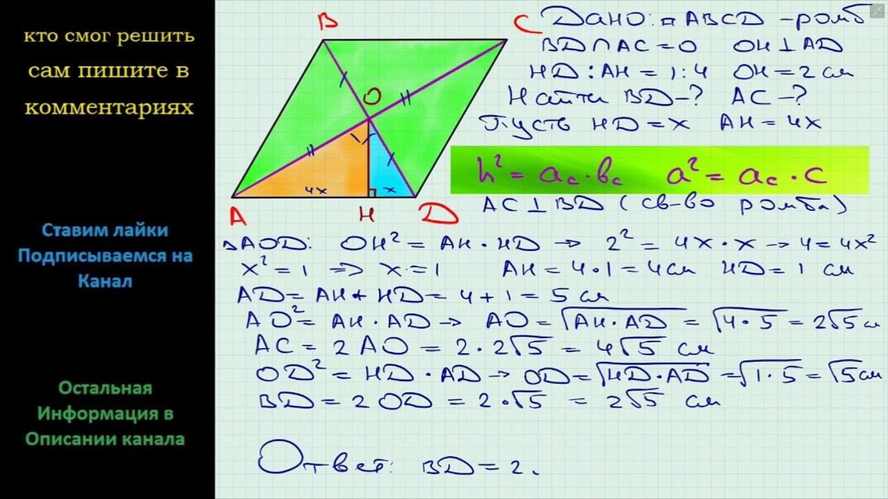 Геометрия Перпендикуляр, опущенный из точки пересечения диагоналей ромба на его сторону, равен 2 см