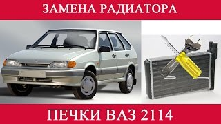 Замена радиатора печки без снятия панели на ВАЗ-2114: видео, фото