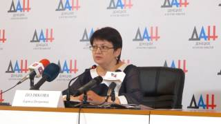 Пресс-конференция министра образования ДНР Ларисы Поляковой.