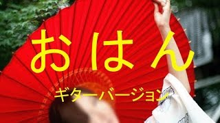 おはん/五木ひろし(Hiroshi Itsuki, Japanese Enka song)/渡 健