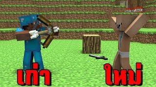 มือใหม่ สู้กับ ผู้เล่นเก่า!? ใครจะชนะ (Minecraft Minigame)
